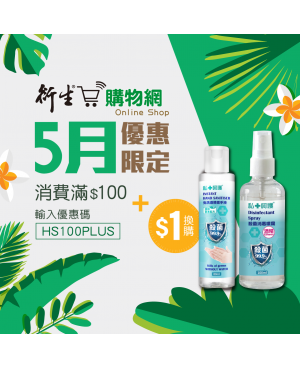 $1 Only! (80ml Sanitizer + 100ml Disinfectant Spray