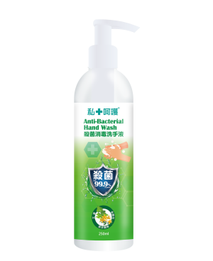 250ml Care Plus Anti-Bacterial Hand Wash