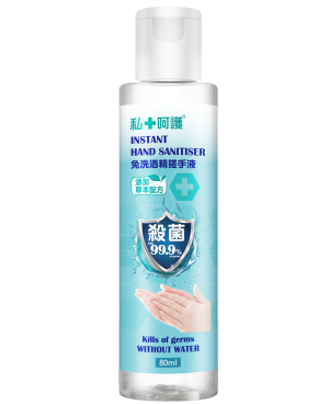80ml Care Plus Instant Hand Sanitiser