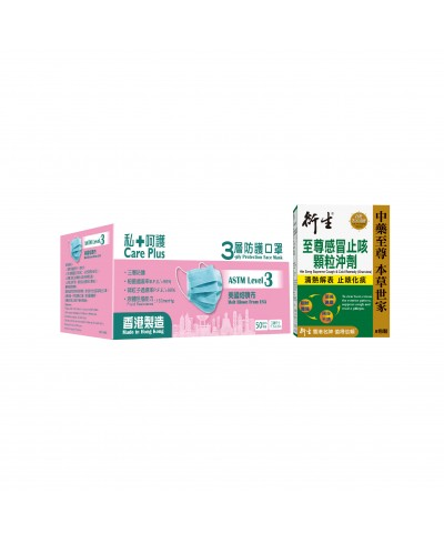 Care Plus 3-Ply Medical Face Mask ASTM Level 3 (50 Pcs)  (With Hin Sang Supreme Cough & Cold Remedy)