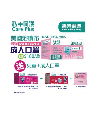 Care Plus 3-Ply Medical Face Mask ASTM Level 3 (50 Pcs) (With Free Gifts)