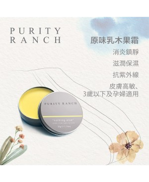 Purity Ranch 乳木果霜 (50g) NOTHING ELSE