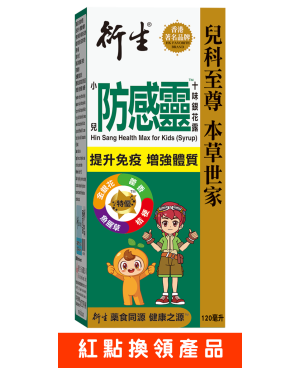 (Require 400 Reward Points) Hin Sang Health Max For Kids (Syrup)