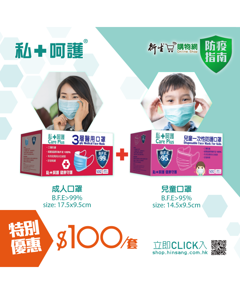 Care Plus Disposal Face Mask Bundle