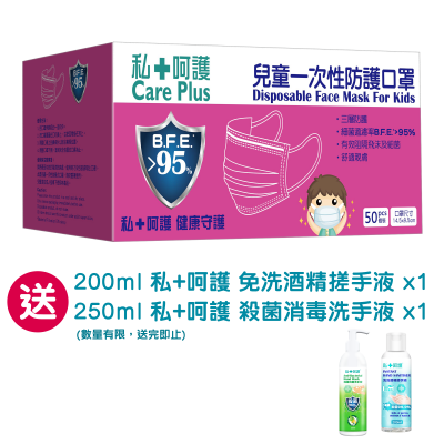 Care Plus Disposal Face Mask for Kids (50 pcs)