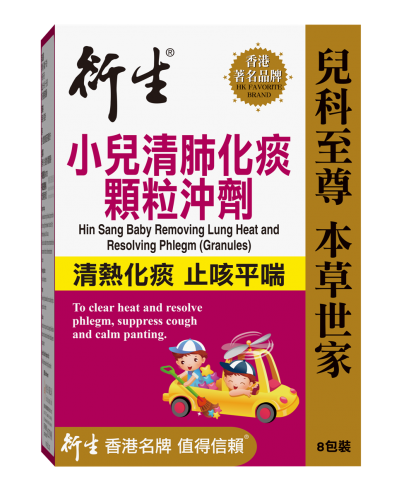 Hin Sang Baby Removing Lung Heat and Resolving Phlegm (Granules)