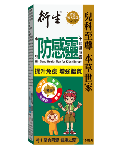 Hin Sang Health Max for Kids (Syrup)
