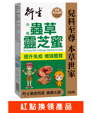 (Require 350 Reward Points) Hin Sang Kids Cordyceps Ganoderma Honey