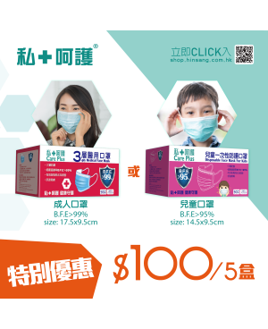 Care Plus Adult/Children 3-Ply Medical Face Mask (50 Pcs) Package