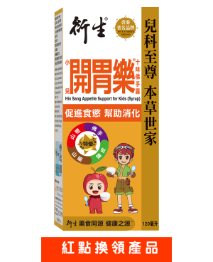 (Require 400 Reward Points) Hin Sang Appetite Support For Kids (Syrup)