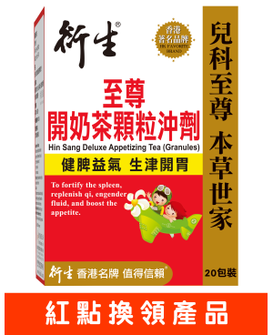(Require 440 Reward Points) Hin Sang Deluxe Appetizing Tea (Granules)