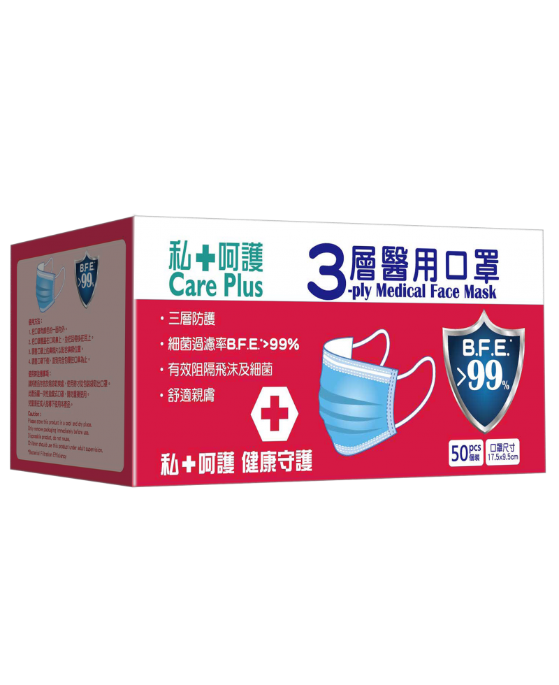 Care Plus 3-ply Medical Face Mask (50 pcs) (Red Box)