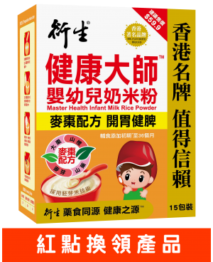 (Require 240 Reward Points) Hin Sang Master Health Infant Milk Rice Powder