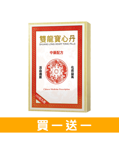 Shuang Long Heart Tonic Pills (100 Pills)