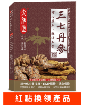 (Require 1200 Reward Points) Tai Wo Tong San Qi Dan Shen Heart Protection Capsules (90 capsules)