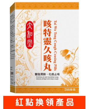 (Require 860 Reward Points) Tai Wo Tong Cough Ceasing Pills (288 Pills)